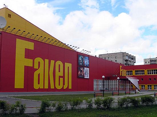 Томский развлекательный комплекс «Fакел» выставят на торги в четвертый раз