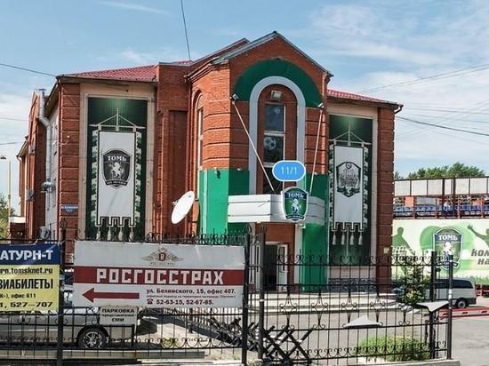 Административное строение «Томи» выставлено наторги, аукцион пройдёт 27апреля