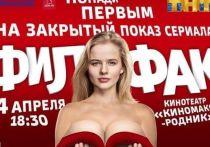 Томич решил запретить рекламу «Филфака»