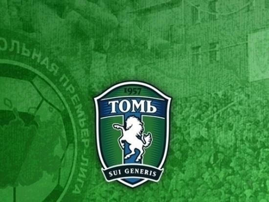 «Томь» получила судебный иск от компании-призрака на 79 тысяч евро