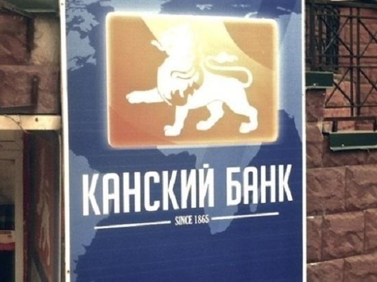 Центробанк отозвал лицензию убанка «Канский» софисом вНовосибирске
