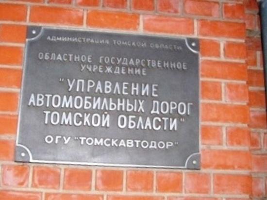 Сотрудника «Томскавтодора» подозревают в получении взяток на сумму более миллиона рублей