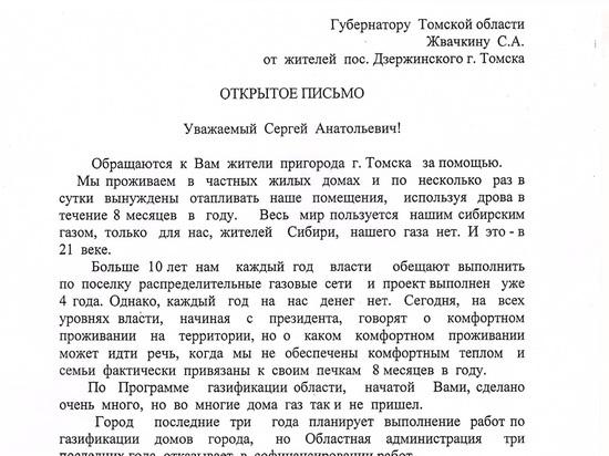 Томичи написали открытое письмо губернатору Томской области
