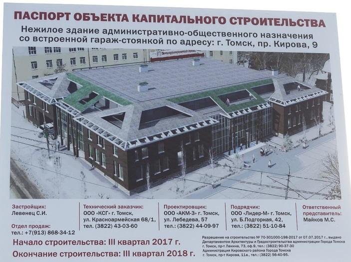 Кто покрывает Сухарева и Левенца в мэрии Томска?